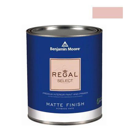 ベンジャミンムーアペイント リーガルセレクトマット 艶消し エコ水性塗料 heather pink 4L (G221-2091-60) Benjaminmoore 塗料 水性塗料