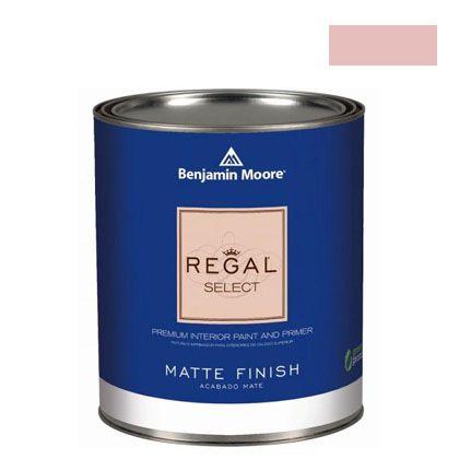 ベンジャミンムーアペイント リーガルセレクトマット 艶消し エコ水性塗料 camellia ピンク 4L (G221-2093-50) Benjaminmoore 塗料 水性塗料