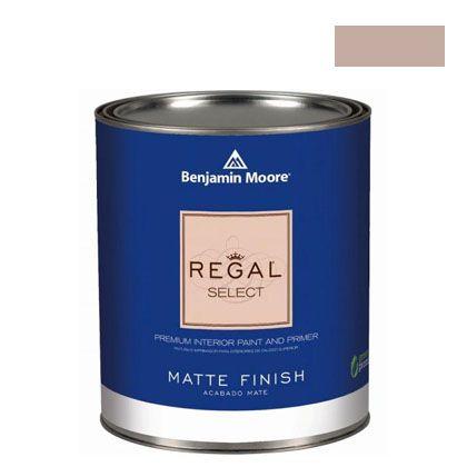 ベンジャミンムーアペイント リーガルセレクトマット 艶消し エコ水性塗料 hint of mauve 4L (G221-2097-50) Benjaminmoore 塗料 水性塗料