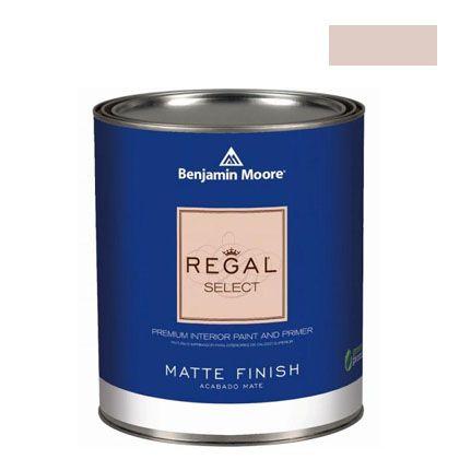 ベンジャミンムーアペイント リーガルセレクトマット 艶消し エコ水性塗料 misty blush 4L (G221-2097-60) Benjaminmoore 塗料 水性塗料