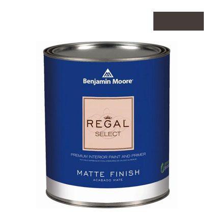 ベンジャミンムーアペイント リーガルセレクトマット 艶消し エコ水性塗料 black bean soup 4L (G221-2130-10) Benjaminmoore 塗料 水性塗料