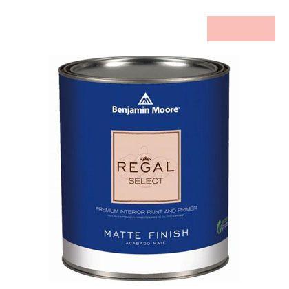 ベンジャミンムーアペイント リーガルセレクトマット 艶消し エコ水性塗料 pearly pink 4L (G221-2171-50) Benjaminmoore 塗料 水性塗料