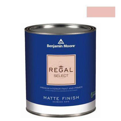 ベンジャミンムーアペイント リーガルセレクトマット 艶消し エコ水性塗料 pink hibiscus 4L (G221-2172-60) Benjaminmoore 塗料 水性塗料