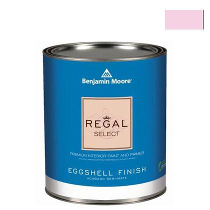 ベンジャミンムーアペイント リーガルセレクトエッグシェル 2?3分艶有り エコ水性塗料 newborn pink (G319-2078-60) Benjaminmoore 塗料 水性塗料