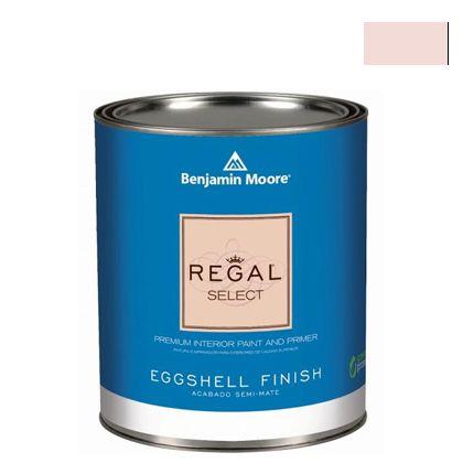 ベンジャミンムーアペイント リーガルセレクトエッグシェル 2?3分艶有り エコ水性塗料 playful pink (G319-2093-60) Benjaminmoore 塗料 水性塗料