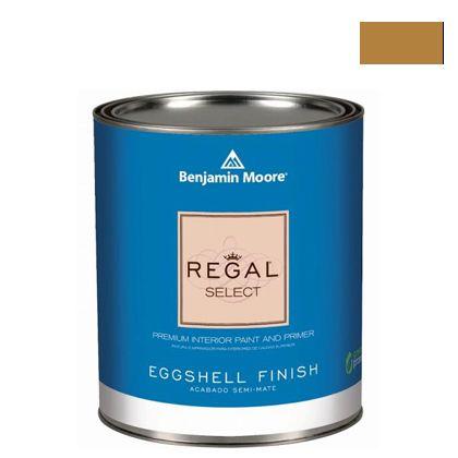 ベンジャミンムーアペイント リーガルセレクトエッグシェル 2?3分艶有り エコ水性塗料 caramel corn (G319-2160-10) Benjaminmoore 塗料 水性塗料
