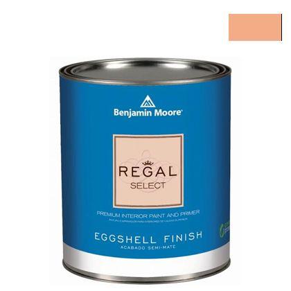 ベンジャミンムーアペイント リーガルセレクトエッグシェル 2?3分艶有り エコ水性塗料 peachland (G319-2168-40) Benjaminmoore 塗料 水性塗料