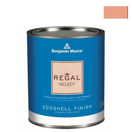 ベンジャミンムーアペイント リーガルセレクトエッグシェル 2?3分艶有り エコ水性塗料 coral spice (G319-2170-40) Benjaminmoore 塗料 水性塗料