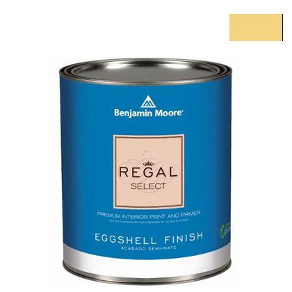 ベンジャミンムーアペイント リーガルセレクトエッグシェル 2?3分艶有り エコ水性塗料 broadway lights (G319-298) Benjaminmoore 塗料 水性塗料