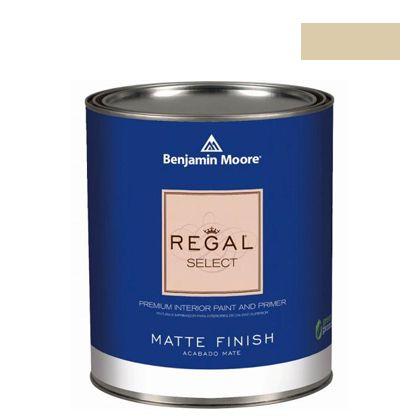 ベンジャミンムーアペイント リーガルセレクトマット 艶消し エコ水性塗料 monroe bisque (G221-HC-26) Benjaminmoore 塗料 水性塗料