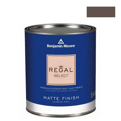 ベンジャミンムーアペイント リーガルセレクトマット 艶消し エコ水性塗料 branchport brown (G221-HC-72) Benjaminmoore 塗料 水性塗料