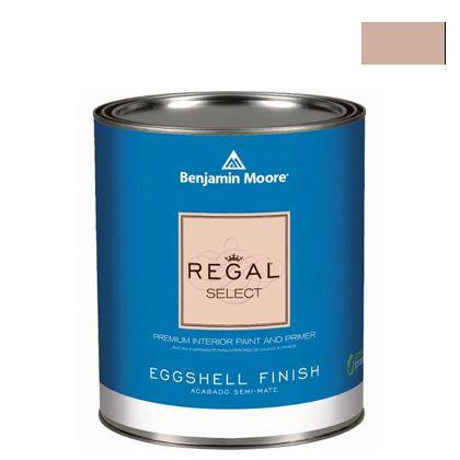 ベンジャミンムーアペイント リーガルセレクトエッグシェル 2?3分艶有り エコ水性塗料 soul mate (G319-1179) Benjaminmoore 塗料 水性塗料