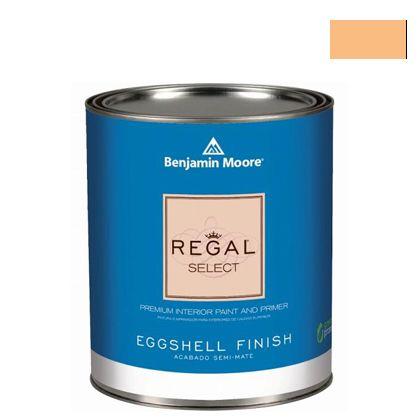 ベンジャミンムーアペイント リーガルセレクトエッグシェル 2?3分艶有り エコ水性塗料 seville oranges (G319-131) Benjaminmoore 塗料 水性塗料