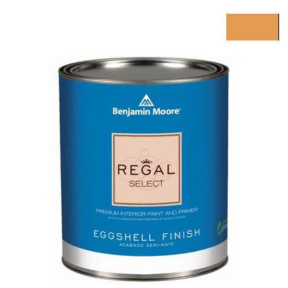 ベンジャミンムーアペイント リーガルセレクトエッグシェル 2?3分艶有り エコ水性塗料 brilliant amber (G319-161) Benjaminmoore 塗料 水性塗料
