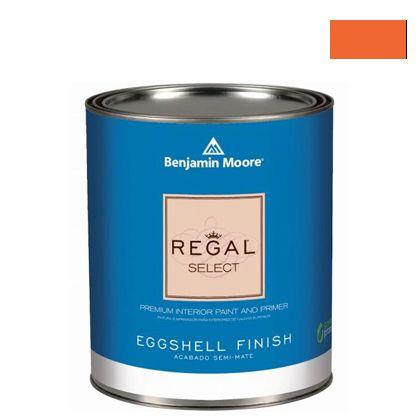 ベンジャミンムーアペイント リーガルセレクトエッグシェル 2?3分艶有り エコ水性塗料 rumba orange (G319-2014-20) Benjaminmoore 塗料 水性塗料