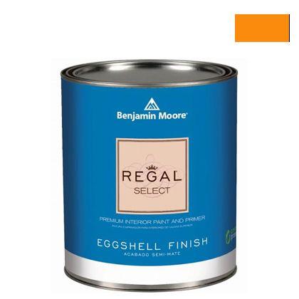 ベンジャミンムーアペイント リーガルセレクトエッグシェル 2?3分艶有り エコ水性塗料 orange juice (G319-2017-10) Benjaminmoore 塗料 水性塗料