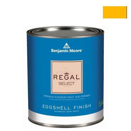 ベンジャミンムーアペイント リーガルセレクトエッグシェル 2?3分艶有り エコ水性塗料 golden nugget (G319-2019-20) Benjaminmoore 塗料 水性塗料