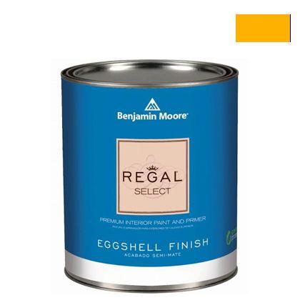 ベンジャミンムーアペイント リーガルセレクトエッグシェル 2?3分艶有り エコ水性塗料 bumble bee yellow (G319-2020-10) Benjaminmoore 塗料 水性塗料