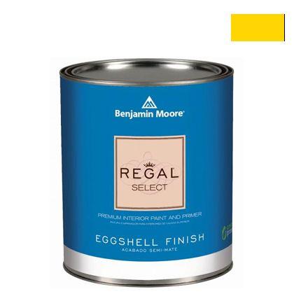 ベンジャミンムーアペイント リーガルセレクトエッグシェル 2?3分艶有り エコ水性塗料 yellow (G319-2022-10) Benjaminmoore 塗料 水性塗料