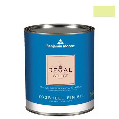 ベンジャミンムーアペイント リーガルセレクトエッグシェル 2?3分艶有り エコ水性塗料 fresh cut grass (G319-2026-50) Benjaminmoore 塗料 水性塗料