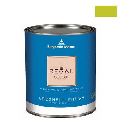 ベンジャミンムーアペイント リーガルセレクトエッグシェル 2?3分艶有り エコ水性塗料 eccentric lime (G319-2027-30) Benjaminmoore 塗料 水性塗料