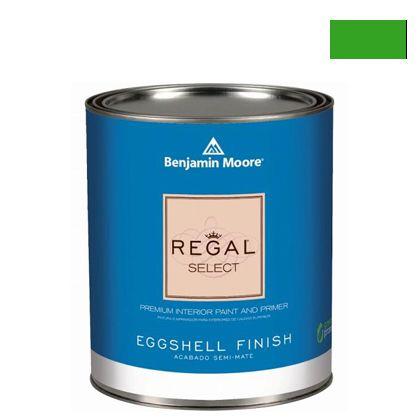 ベンジャミンムーアペイント リーガルセレクトエッグシェル 2?3分艶有り エコ水性塗料 lizard green (G319-2030-10) Benjaminmoore 塗料 水性塗料