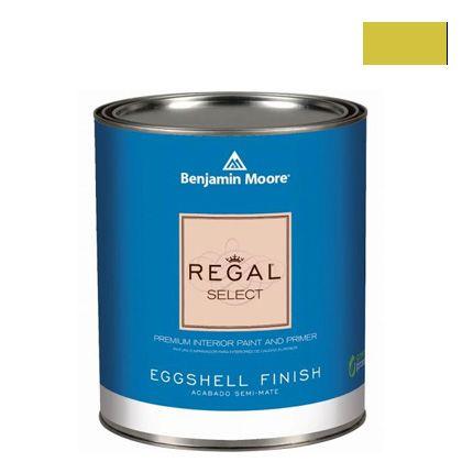 ベンジャミンムーアペイント リーガルセレクトエッグシェル 2?3分艶有り エコ水性塗料 citrus burst (G319-364) Benjaminmoore 塗料 水性塗料