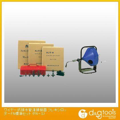 カンツール ワイヤー式排水管清掃機器 フレキシロッダーFN標準セット (FN-S)