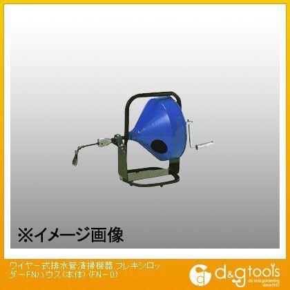 カンツール ワイヤー式排水管清掃機器 フレキシロッダーFNハウス(本体) (FN-0)