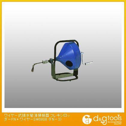 カンツール ワイヤー式排水管清掃機器 フレキシロッダーFN+ワイヤーSW0808 (FN-3)