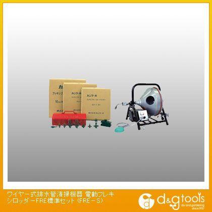 カンツール ワイヤー式排水管清掃機器 電動フレキシロッダーFRE標準セット (FRE-S)