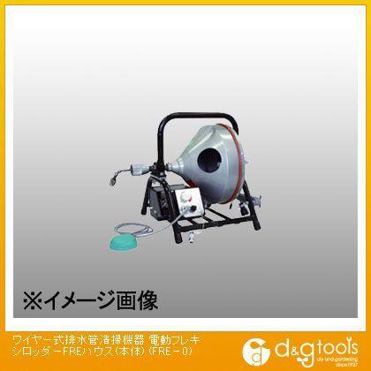カンツール ワイヤー式排水管清掃機器 電動フレキシロッダーFREハウス(本体) (FRE-0)