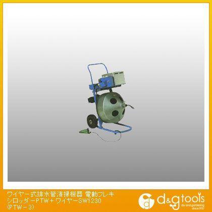 カンツール ワイヤー式排水管清掃機器 電動フレキシロッダーPTW+ワイヤーSW1230 (PTW-3)