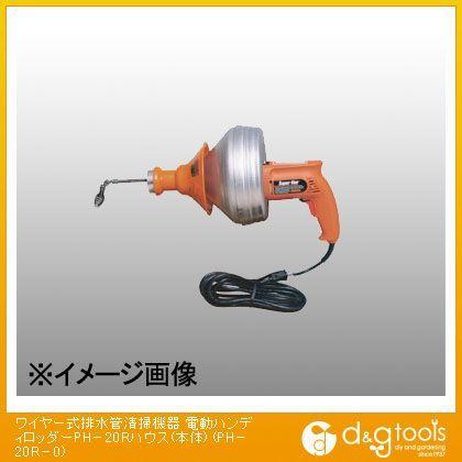 カンツール ワイヤー式排水管清掃機器 電動ハンディロッダーPH?20Rハウス(本体) (PH-20R-0)