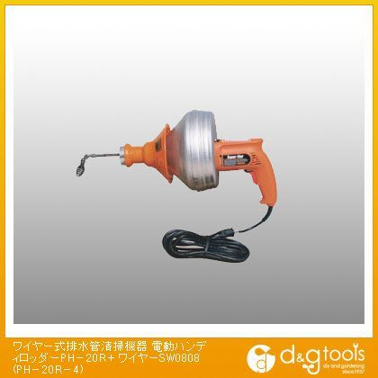 カンツール ワイヤー式排水管清掃機器 電動ハンディロッダーPH?20R+ワイヤーSW0808 (PH-20R-4)