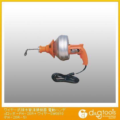 カンツール ワイヤー式排水管清掃機器 電動ハンディロッダーPH?20R+ワイヤーSW0810 (PH-20R-5)