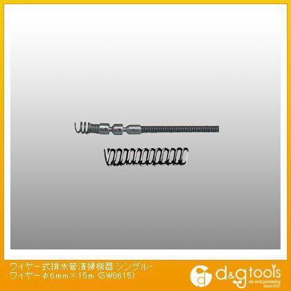 カンツール ワイヤー式排水管清掃機器 シングル・ワイヤー φ6mm×15m (SW0615)