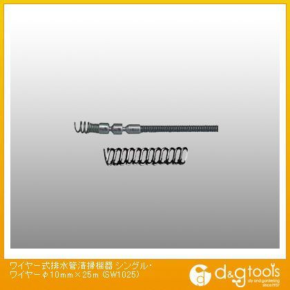 カンツール ワイヤー式排水管清掃機器 シングル・ワイヤー φ10mm×25m (SW1025)