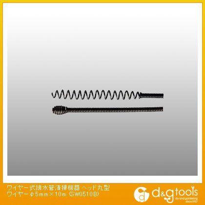 カンツール ワイヤー式排水管清掃機器 ヘッド丸型 ワイヤー φ5mm×10m (SW0510B)