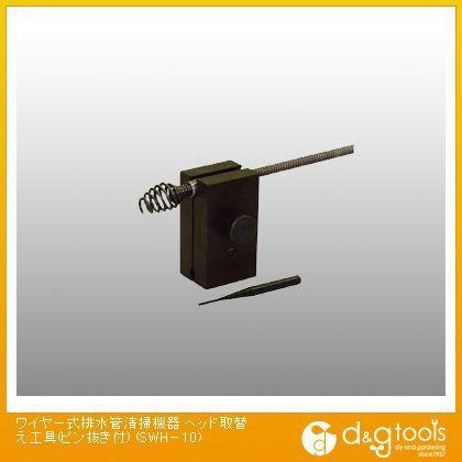 カンツール ワイヤー式排水管清掃機器 ヘッド取替え工具(ピン抜き付) (SWH-10)