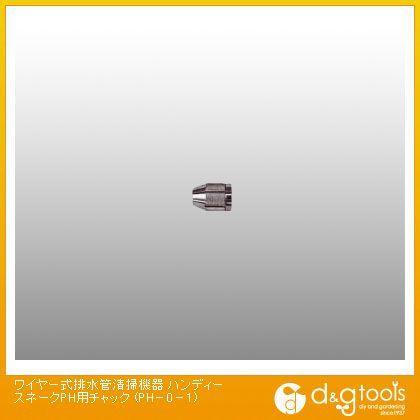 カンツール ワイヤー式排水管清掃機器 ハンディースネークPH用チャック (PH-0-1)