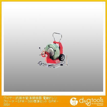 カンツール ワイヤー式排水管清掃機器 電動ドレンクリーナー (SPM-300)