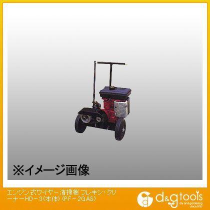 カンツール エンジン式ワイヤー清掃機 フレキシ・クリーナーHD?3(本体) (PF-2GAS)