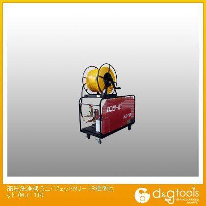 カンツール 高圧洗浄機 ミニ・ジェットMJ-1R標準セット (MJ-1R)