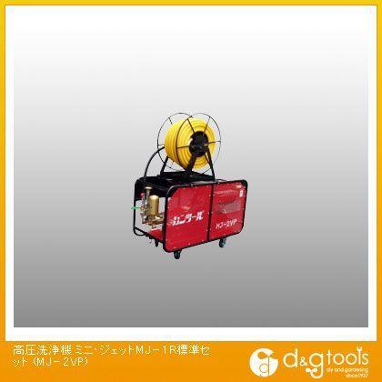 カンツール 高圧洗浄機 ミニ・ジェットMJ-1R標準セット (MJ-2VP)