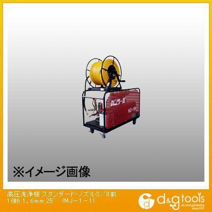 カンツール 高圧洗浄機スタンダード・ノズル3/8前1後61.6mm25°  MJ-1-1