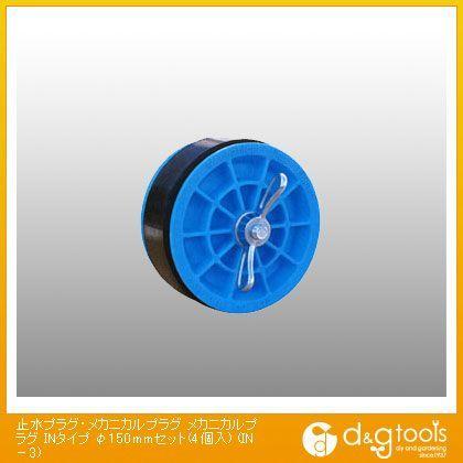 カンツール 止水プラグ・メカニカルプラグ メカニカルプラグ INタイプ φ150mmセット (IN-3) 4個入