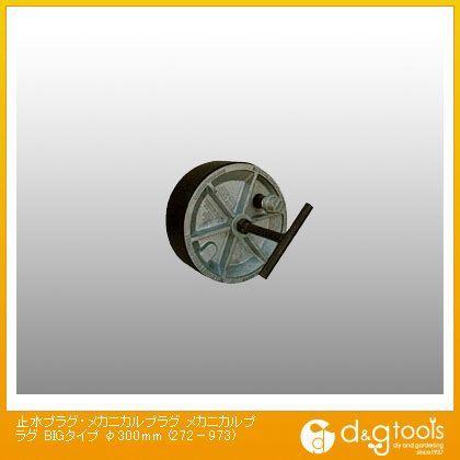 カンツール 止水プラグ・メカニカルプラグ メカニカルプラグ BIGタイプ φ300mm (272-973)