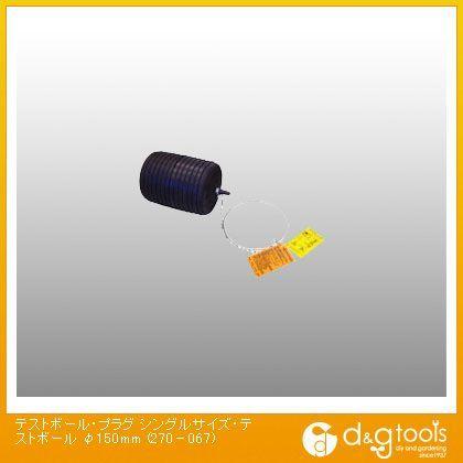 カンツール テストボール・プラグシングルサイズ・テストボール φ150mm 270-067