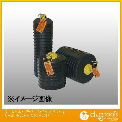 カンツール ムニボール・プラグ シングルサイズ・ムニボール φ75mm (262-021)